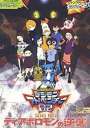 Digimon Adventure 02: Revenge of Diaboromon (Dejimon adobench 02 - Diaboromon no gyakush)
