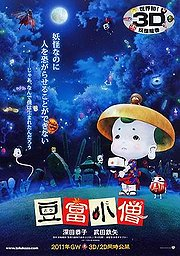Little Ghostly Adventures of the Tofu Boy (Toufu kozou)
