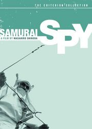 Samurai Spy Poster