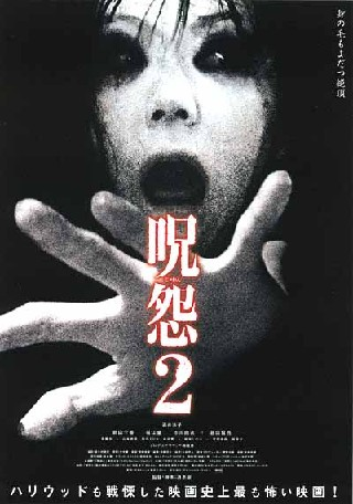 Ju-on: The Grudge 2 (Ju-on 2)