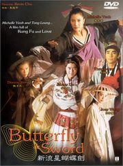 Butterfly and Sword Poster