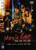 Qu mo jing cha (Magic Cop)