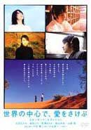 Sekai no ch�shin de, ai o sakebu (Crying Out Love, in the Center of the World)