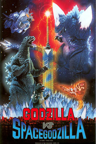 gojira vs supesugojira godzilla vs space godzilla buy