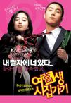 Yeogosaeng sijipgagi (Marrying School Girl)