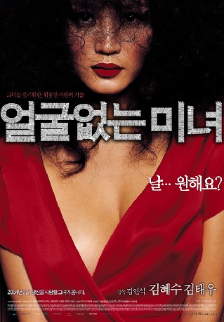 Eolguleobtneun minyeo (Hypnotized) (Faceless Beauty)