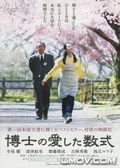 Hakase no aishita s�shiki (The Professor and His Beloved Equation)