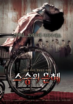 Seuseung-ui eunhye (To Sir With Love) (Bloody Reunion)