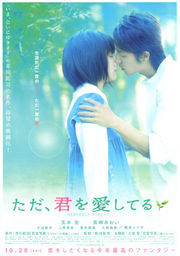 Tada, kimi wo aishiteru (Heavenly Forest)