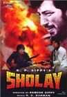 Sholay (Embers) (Flames) (Flames of the Sun) poster Sanjeev Kumar Thakur