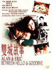 Seung sing gusi (Alan and Eric Between Hello and Goodbye) (1991)