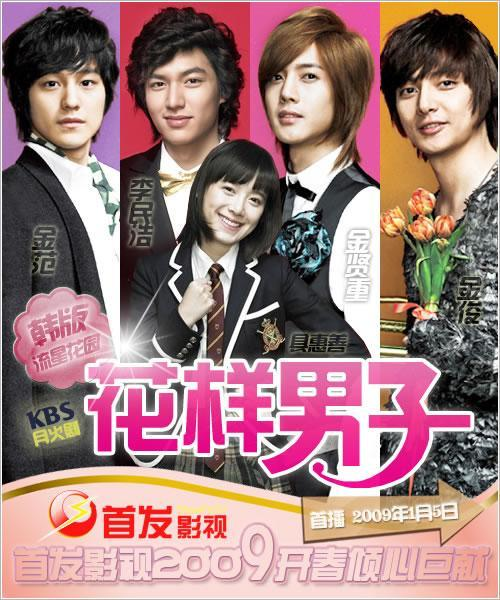 Boys Over Flowers..